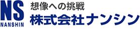想像への挑戦 株式会社ナンシン