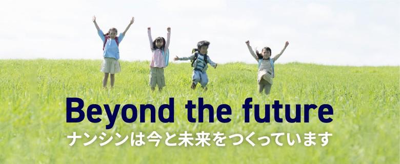 Beyond the future ナンシンは今と未来をつくっています
